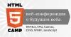 HTML5 Camp конференция