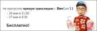 DevCon 11