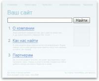 Яндекс.Поиск для сайта